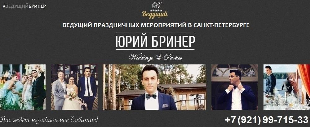 Юрий Бринер — ведущий на свадьбу СПб, ведущий на корпоратив в Спб, новый год